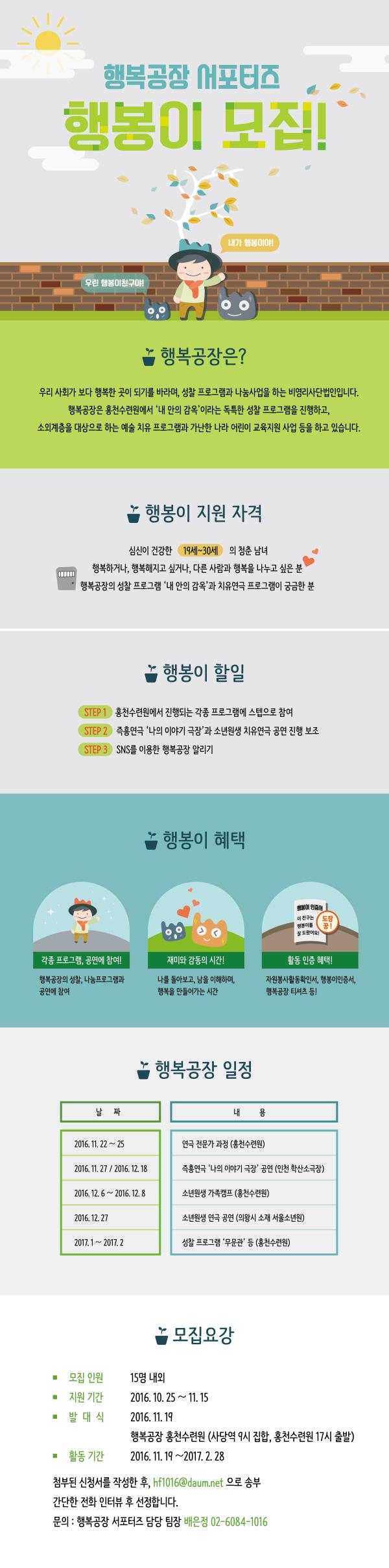 크기변환_행복공장 서포터즈 웹전단(최종).jpg