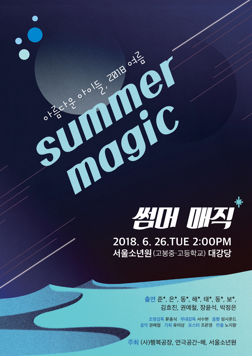 summer_magic_820.jpg