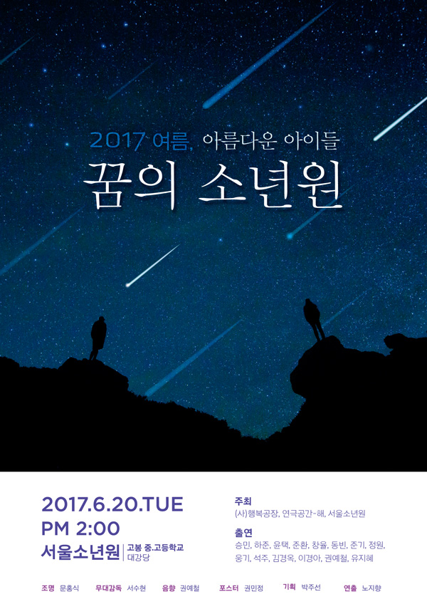 poster_2017_600.jpg