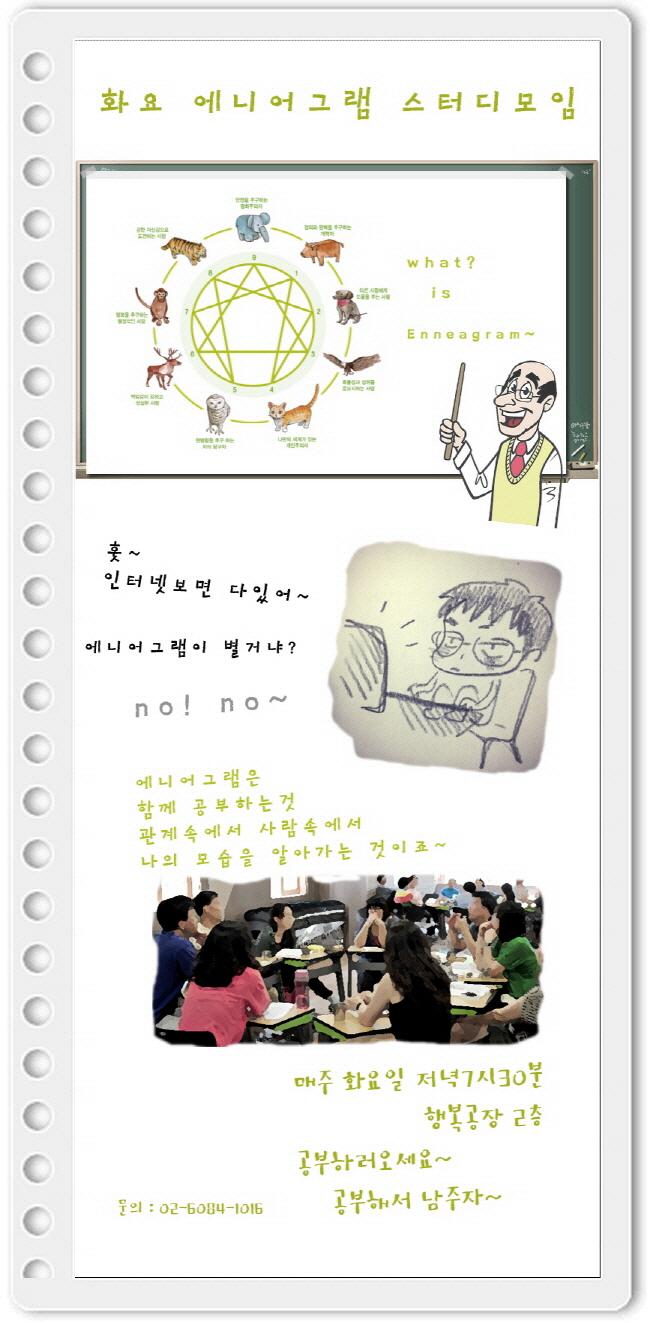 꾸미기_꾸미기_에니어그램스터디모임.jpg