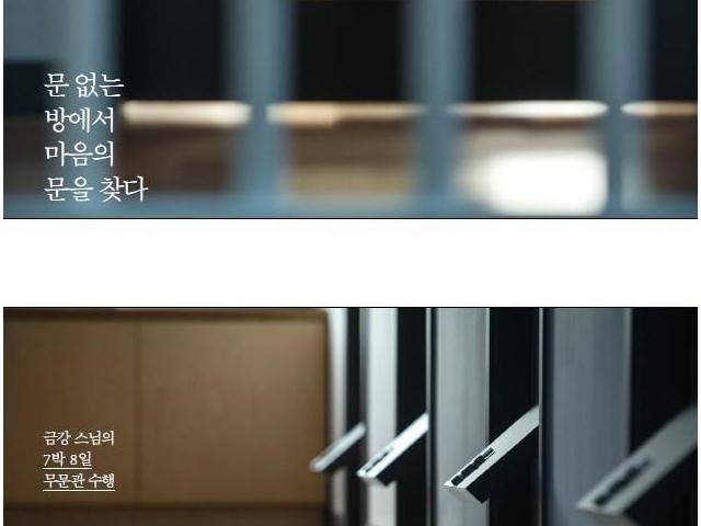 """[금강신문] (사)행복공장 """"금강 스님과 무문관 참선해요"""""""