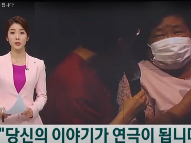 "[SBS 지역방송 - G1 강원민방]  ""당신의 이야기가 연극이 됩니다"""