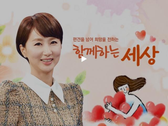 [KBS 1 Radio] 함께하는 세상_ 모두가 주인공인 즉흥연극 '나의 이야기 극장'