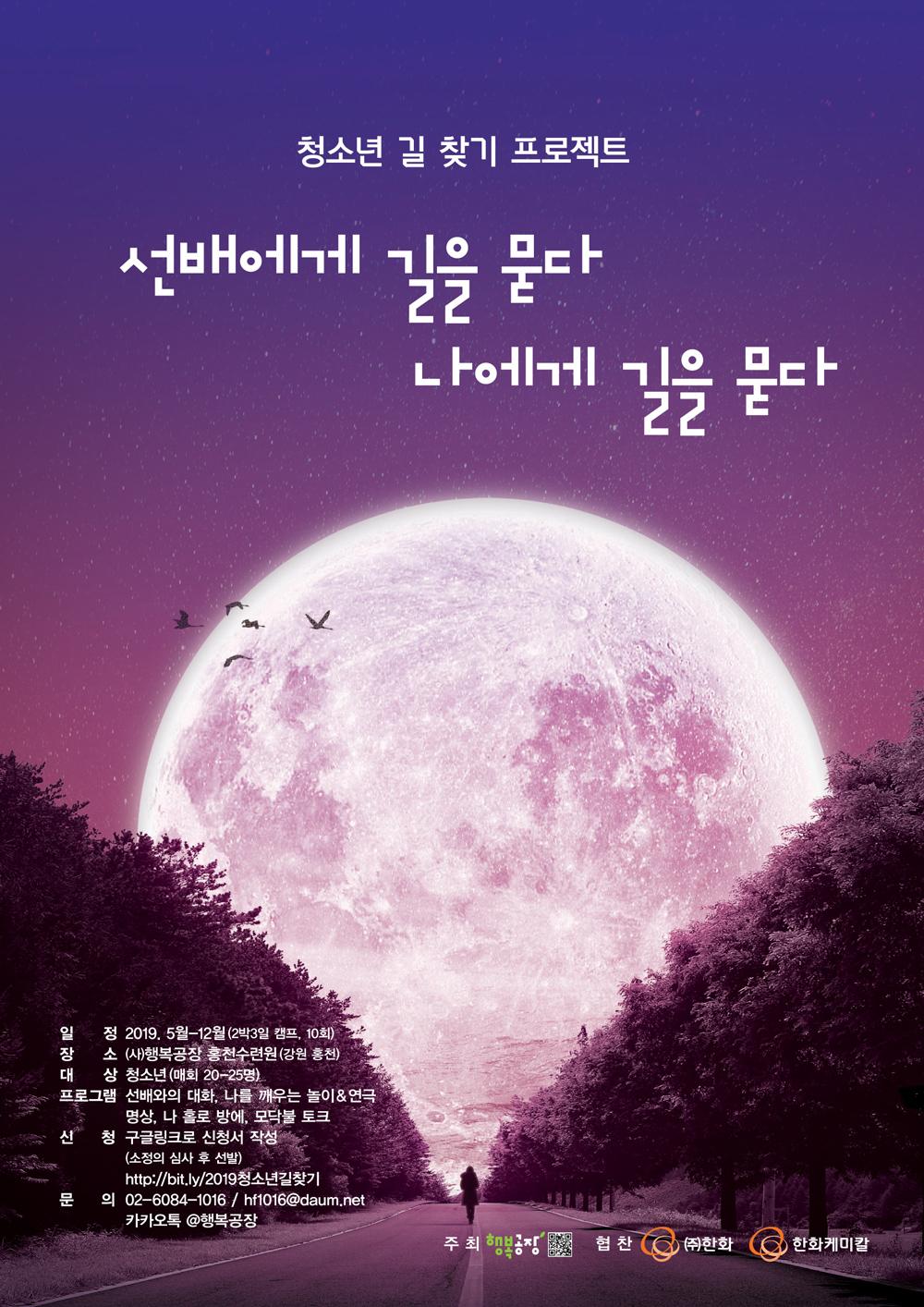 별첨2. 길찾기포스터(2).jpg