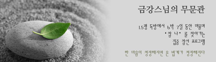 무문관모집-사본수정-900.jpg